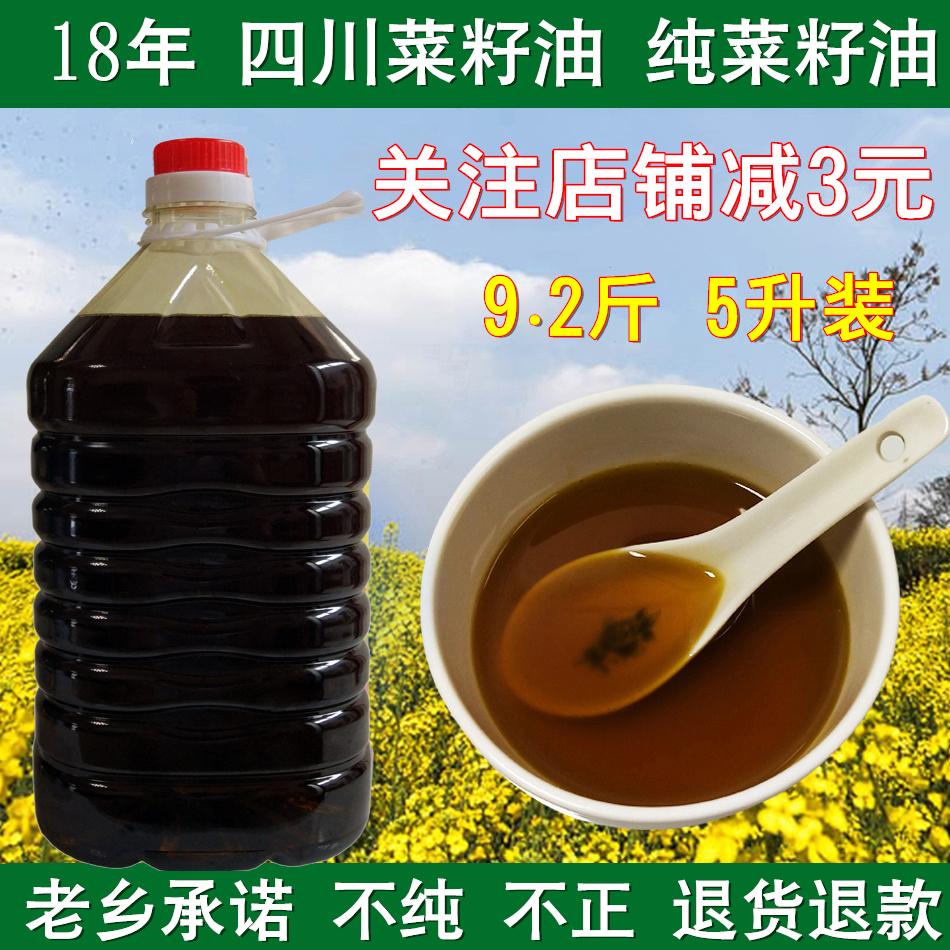 [【18年] новый [油】四川菜籽油非转基因食用油5L 纯菜籽油 农家自榨工艺]