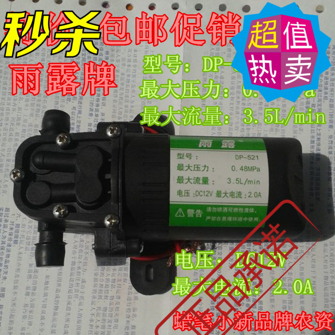 雨露 电机 电动喷雾器电机 洗车机配件 12V高压水泵 微型高压水泵