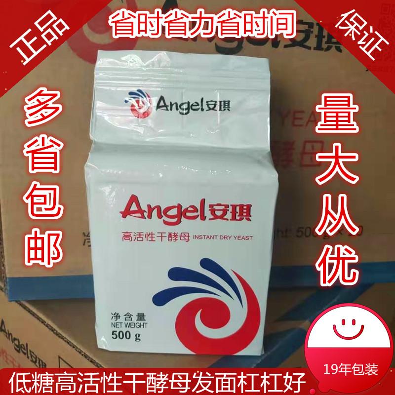 安琪酵母发酵粉低糖型酵母粉发面速度快省时省力省时间操作快捷