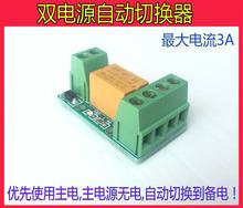 3.3 双电源自动转换器模块 24v两路信号电源自动切换器