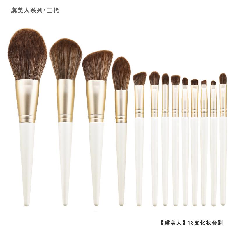 Received 13 wolf beauty three generation white moonlight makeup brush set loose powder blush brush foundation high gloss eye shadow brush