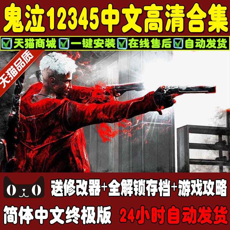 合集鬼泣5/4/4特别版/3 2 1HD高清中文版 PC电脑单机动作电脑游戏