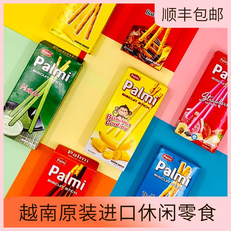 派迷palmi进口多种口味网红小饼干