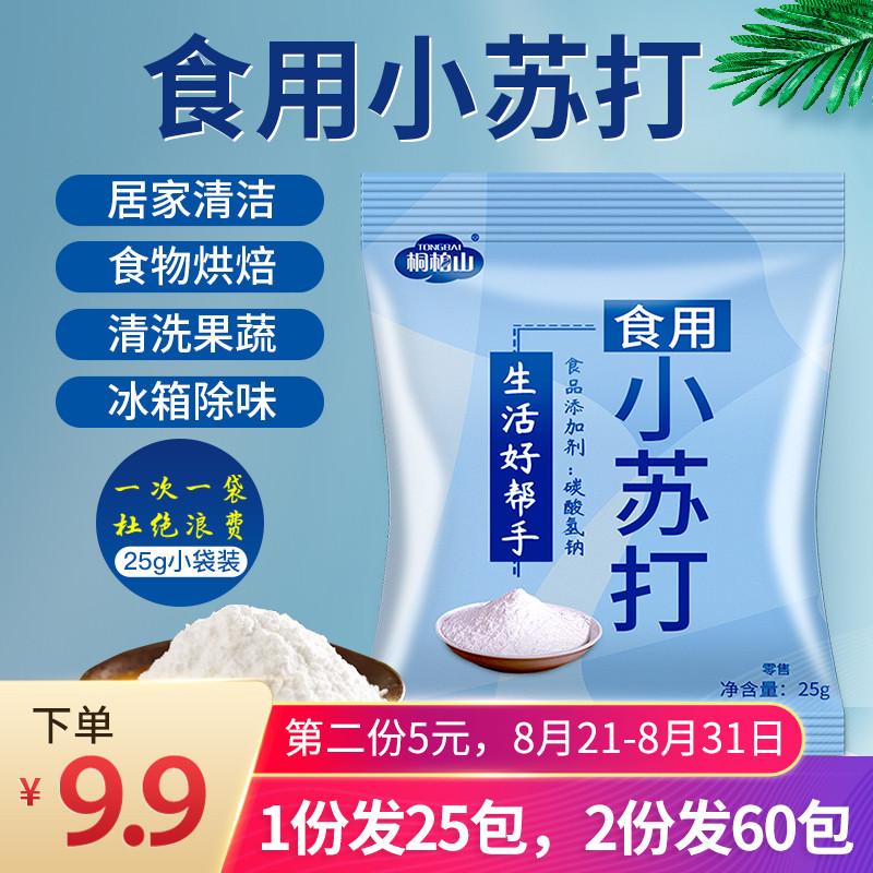 桐柏山食用小苏打粉清洁去污洗涤厨房家用多功能清洁25g/袋25袋装