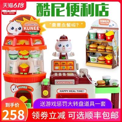 儿童超市便利店收银机玩具仿真售卖汉堡包饮料女孩过家家套装酷尼 - 封面