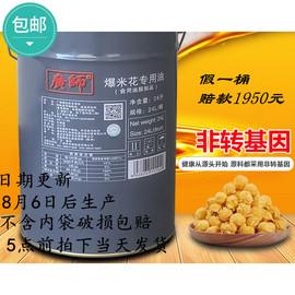 广师爆米花用黄油椰子油起酥油专用油商用玉米花奶香味奶油桶装