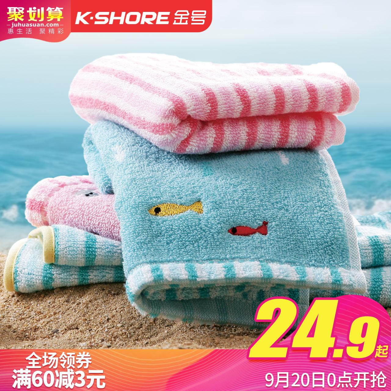 【5条装】金号纯棉小毛巾 洗脸家用小面巾 可爱卡通 柔软吸水