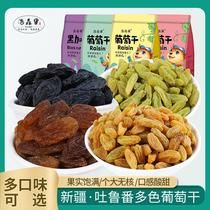 新疆吐鲁番特产无核提子干果袋225gX2玫瑰红葡萄干楼兰蜜语
