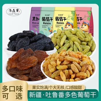 吐鲁番特产黑加仑1000g包邮葡萄干