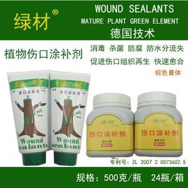 绿材树木伤口涂补剂大树盆景涂膜剂果树嫁接植物伤口愈合剂伤愈膏