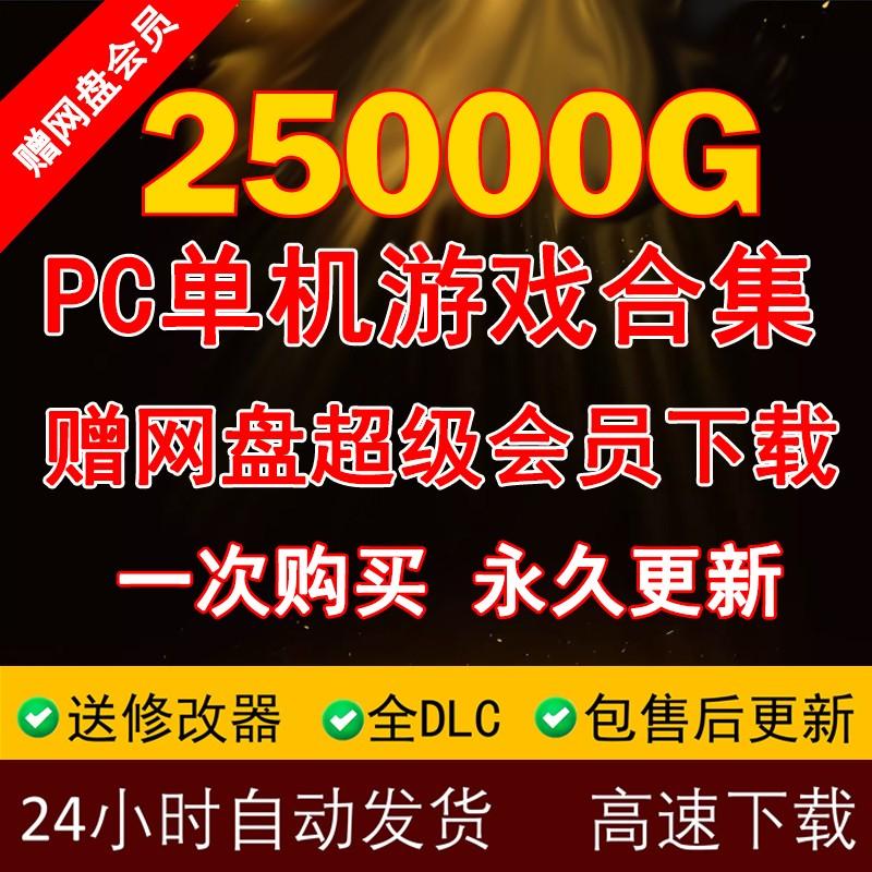 PC电脑大型单机游戏合集下载25000G持续更新只狼海岛大亨6