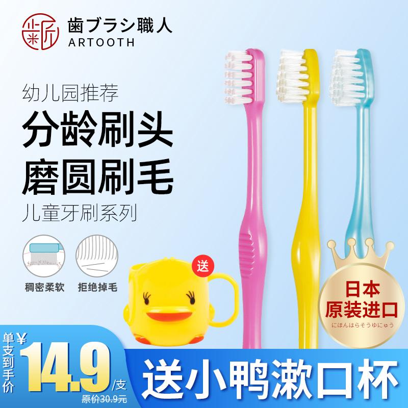 artooth齿匠日本进口儿童岁牙刷限时抢购