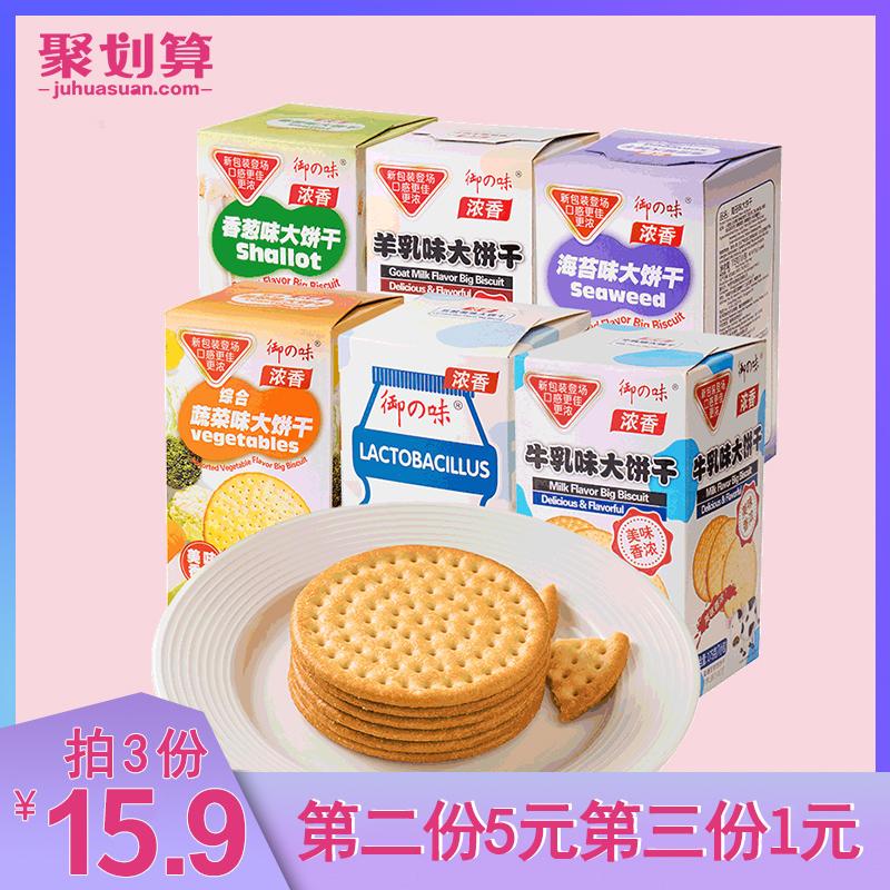 御之味大饼干散装整箱香葱海苔咸味酥脆薄饼干网红小吃休闲零食品