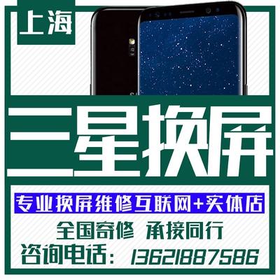 上海三星S8 S9+ s10 note8 note9手机换外屏玻璃维修曲面屏幕总成