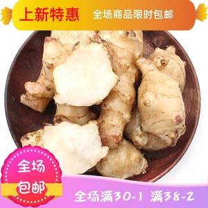 5斤新鲜菊芋子姜洋姜块菊粉咸菜