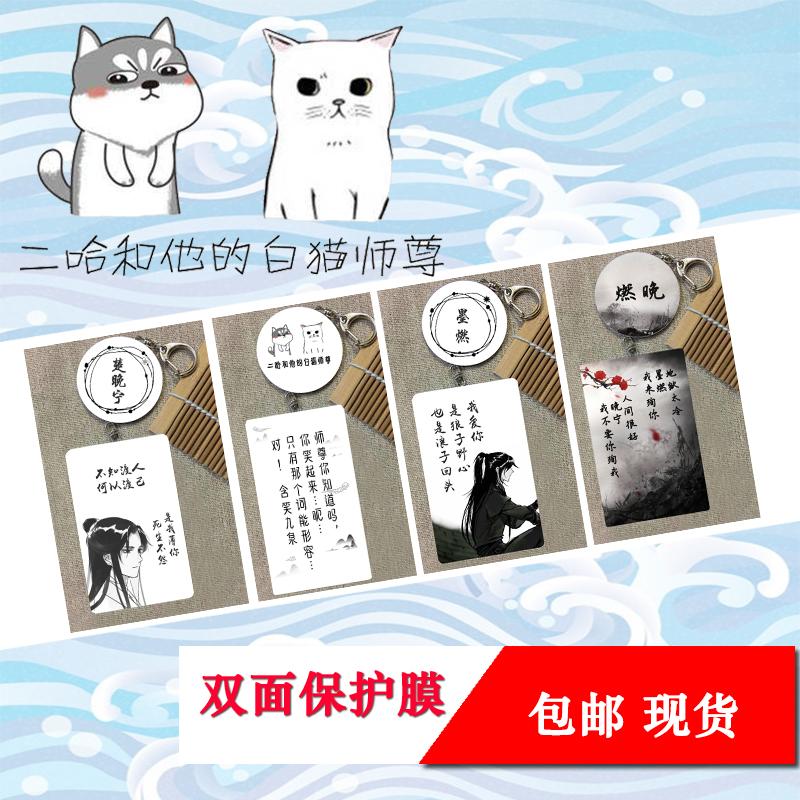 包邮 二哈和他的白猫师尊周边古风书包挂件楚晚宁墨燃薛蒙破云