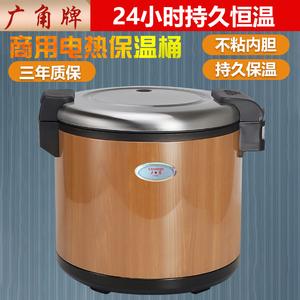 广角牌木纹电热保温锅米饭30保温桶