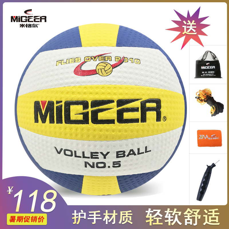 Miguel volleyball students in the middle school entrance examination volleyball match training No.5 and No.4 ball hand guard volleyball