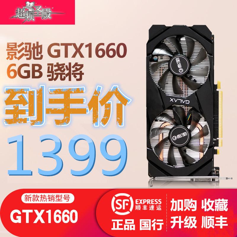 影驰 GTX1660 6G 骁将台式机电脑电竞吃鸡游戏显卡 独立显卡6G