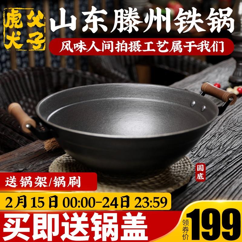 滕州铁锅双耳铸铁锅老式手工炒菜锅家用圆底炒锅无涂层加厚生铁锅 - 封面