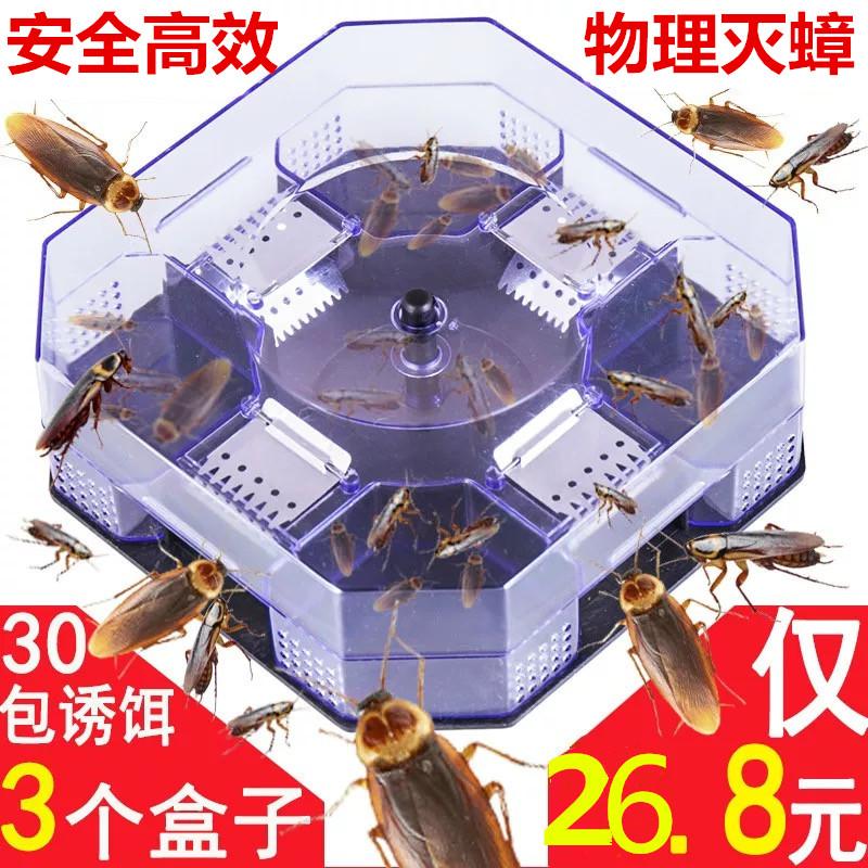 限8000张券蟑螂扑捉器捕蟑螂捕捉器除灭蟑螂药家用无毒厨房神器抓盒子小屋