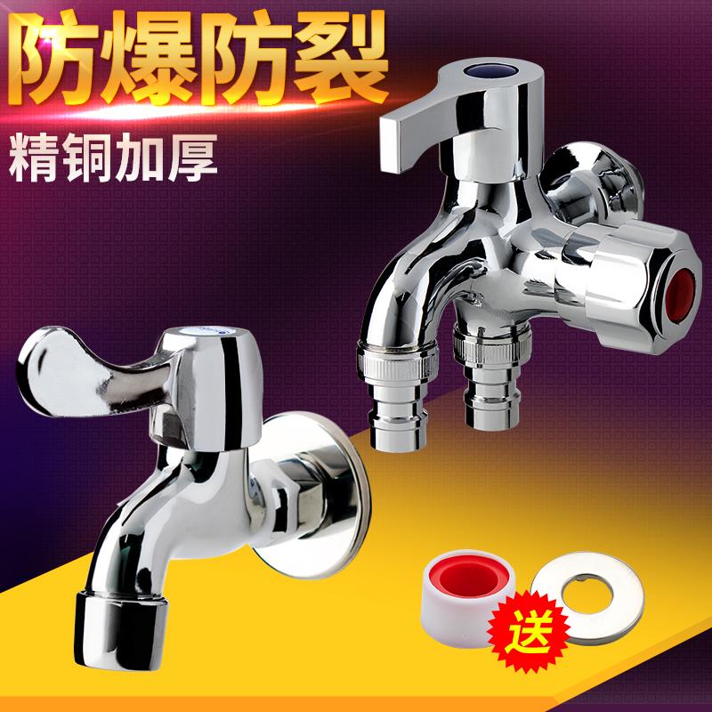 两种口全自动洗衣机龙头全铜单冷专用水龙头水嘴4分通家用