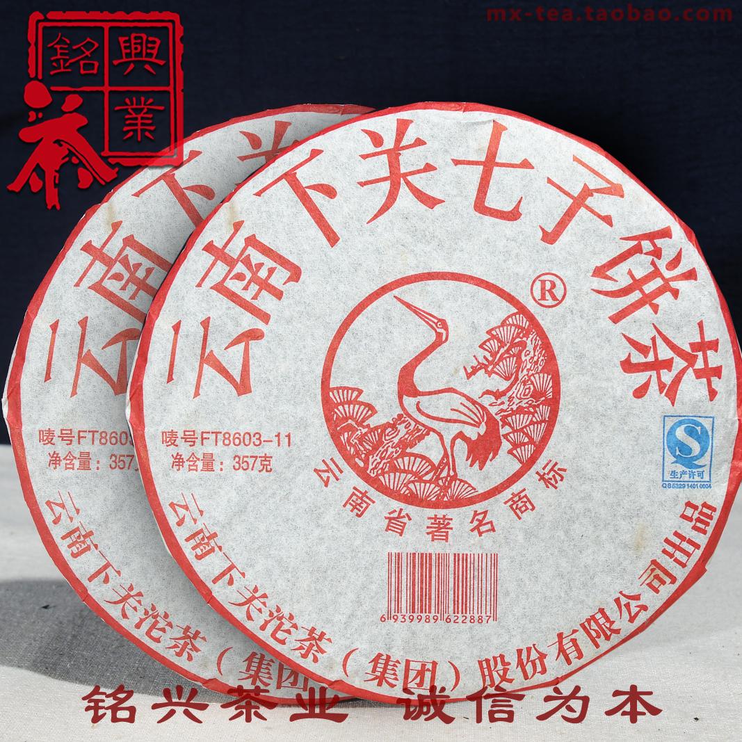 【铭兴】下关茶厂2011年特制 FT8603-11饼茶 357g*2饼 普洱茶叶