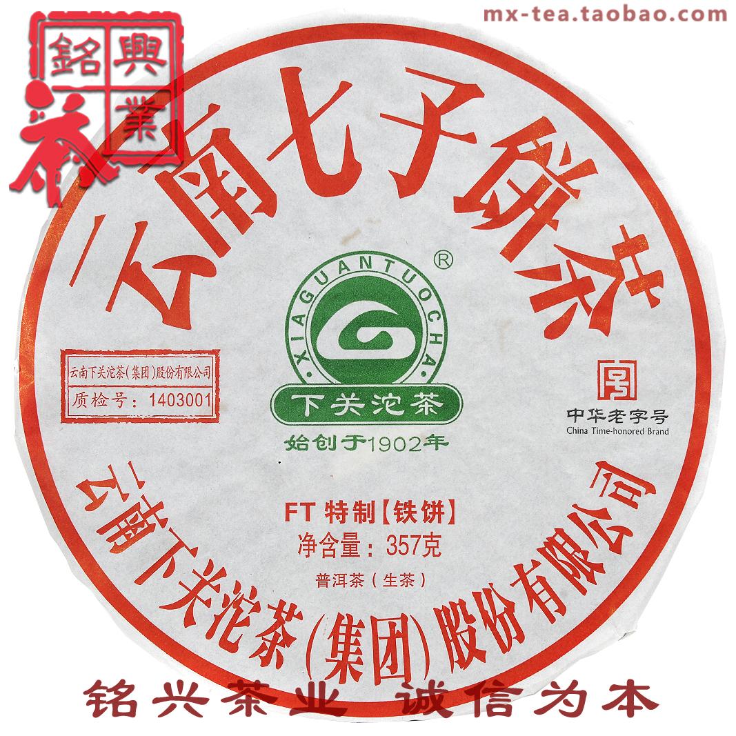 【铭兴】下关茶厂2014年 飞台FT特制 厂徽铁饼 357g生茶 普洱茶叶