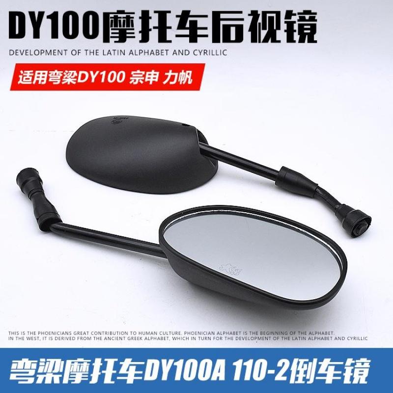 弯梁摩托车110后视镜大阳DY100倒车反光镜三轮车倒车镜子配件