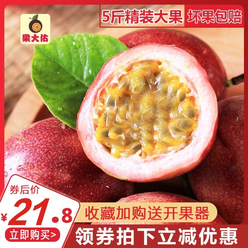 广西百香果热带水果新鲜西番莲鸡蛋果现摘5斤精选大红果酸爽香甜