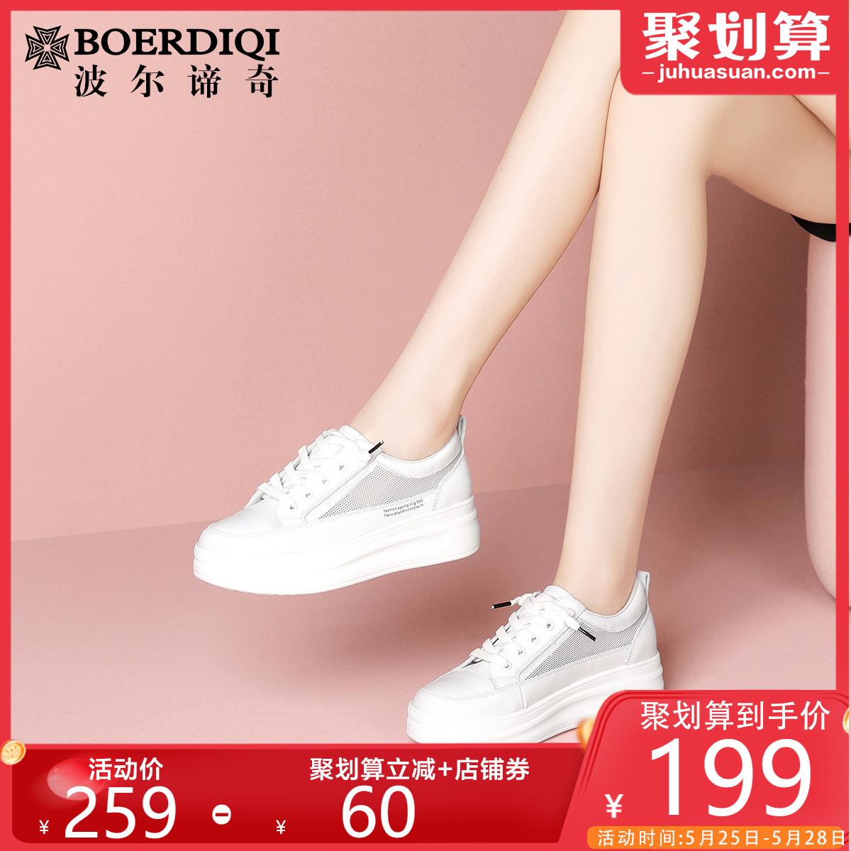 真皮内增高小白鞋女2020夏季新款网面镂空透气厚底鞋休闲百搭女鞋图片
