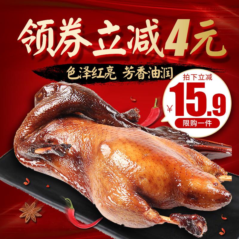酱板鸭酱鸭开袋即食北京烤鸭整只脆皮卤味美食熟食包邮450g