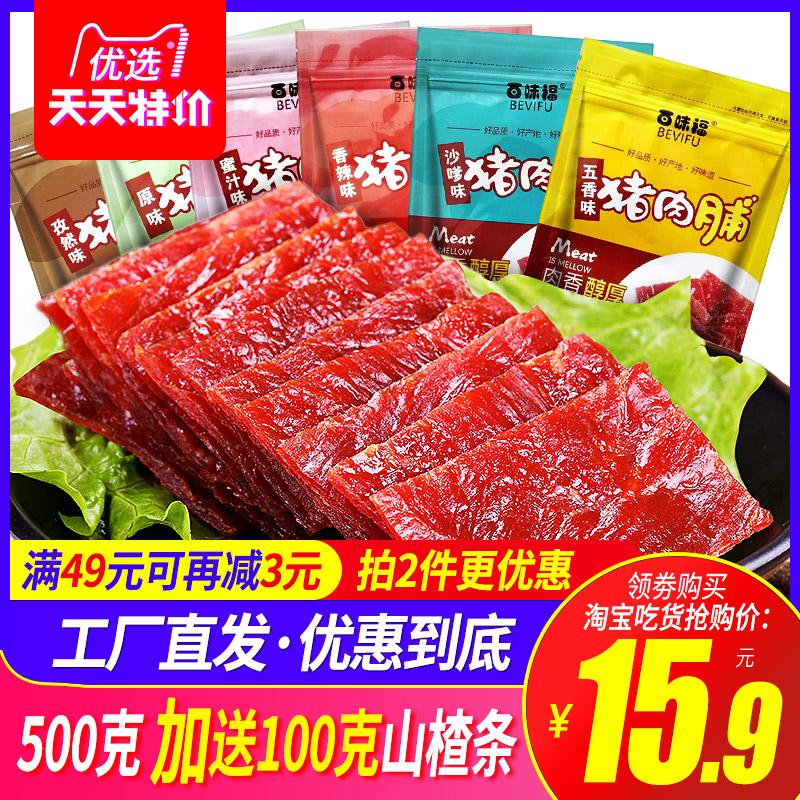 靖江特产猪肉脯500g猪肉干蜜汁/香辣/原味等6种口味网红休闲零食