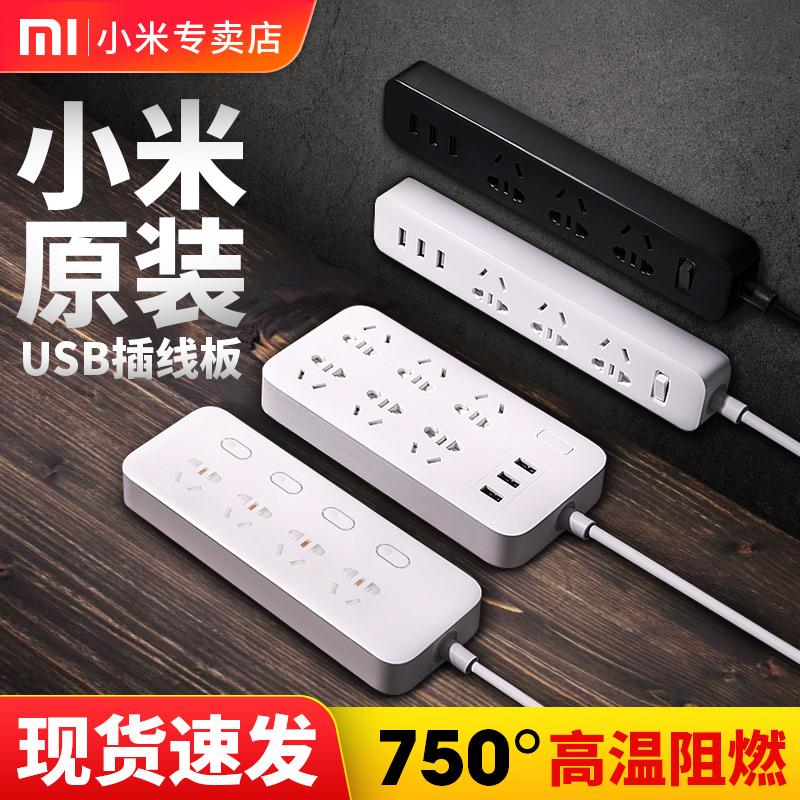 小米插线板智能家用3usb拖线板白色