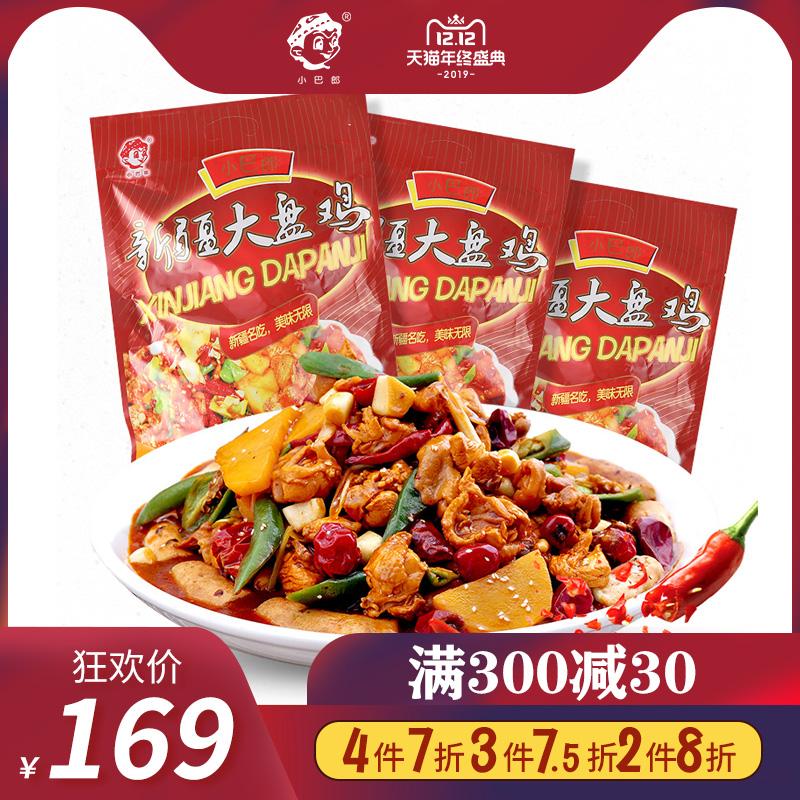 小巴郎正宗新疆土特产大盘鸡熟食真空沙湾大盘鸡即食袋装800g