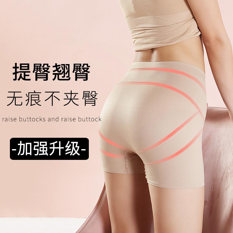 提臀内裤女夏季薄款无痕隐形塑身收腹美体裤安全短裤塑形翘臀神器