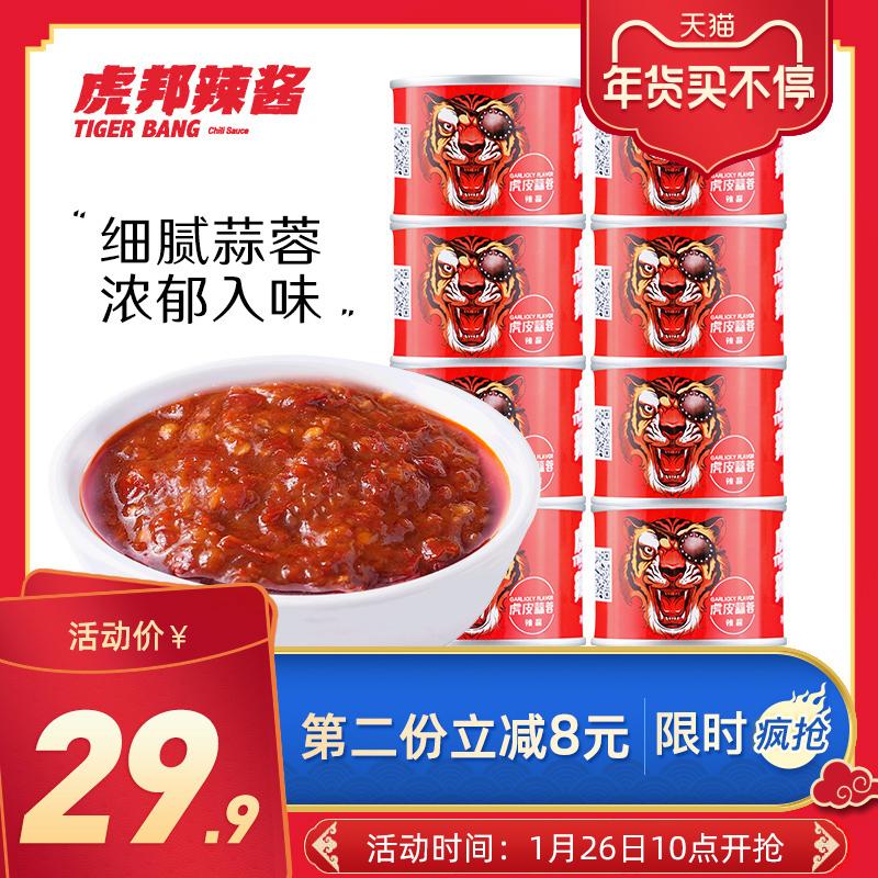 蒜蓉虎邦石锅50g*8罐下饭拌饭酱