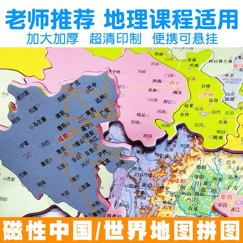 磁立方2019年新版中国地图世界地理拼图磁性儿童初中学生益智磁力