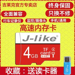吉莱克4G内存卡micro sd卡老人手机内存卡TF卡4G存储卡闪存卡MP3音响通用内寸卡
