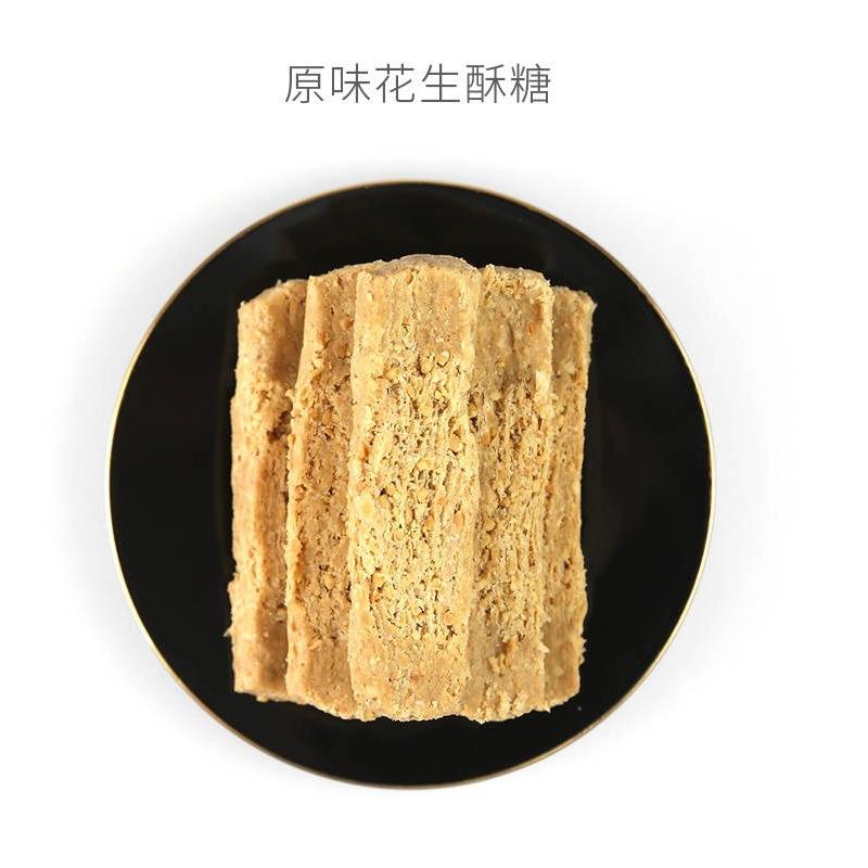 唐山特产花生酥糖糕点零食点心河北小吃正宗传统美食甜食500gP