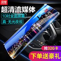 凌度行车记录仪双镜头汽车载360全景流媒体高清夜视导航倒车影像