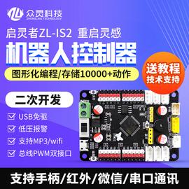 24路总线舵机控制器驱动板支持Wifi/手柄/蓝牙/MP3六足机器人主板