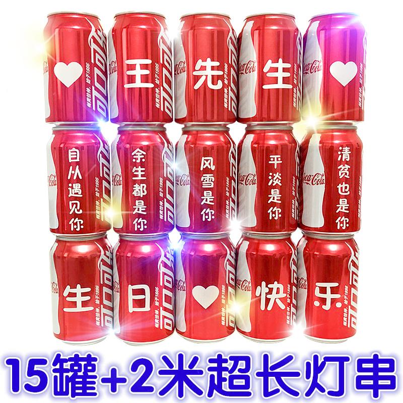 抖音同款可口可乐定制易拉罐网红可乐七夕情人节生日礼物刻字DIY