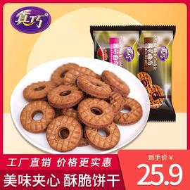 真巧 巧克力夹心曲奇饼干网红早餐零食品混合散装草莓多口味批发图片