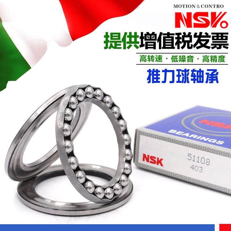 日本进口nsk推力球轴承