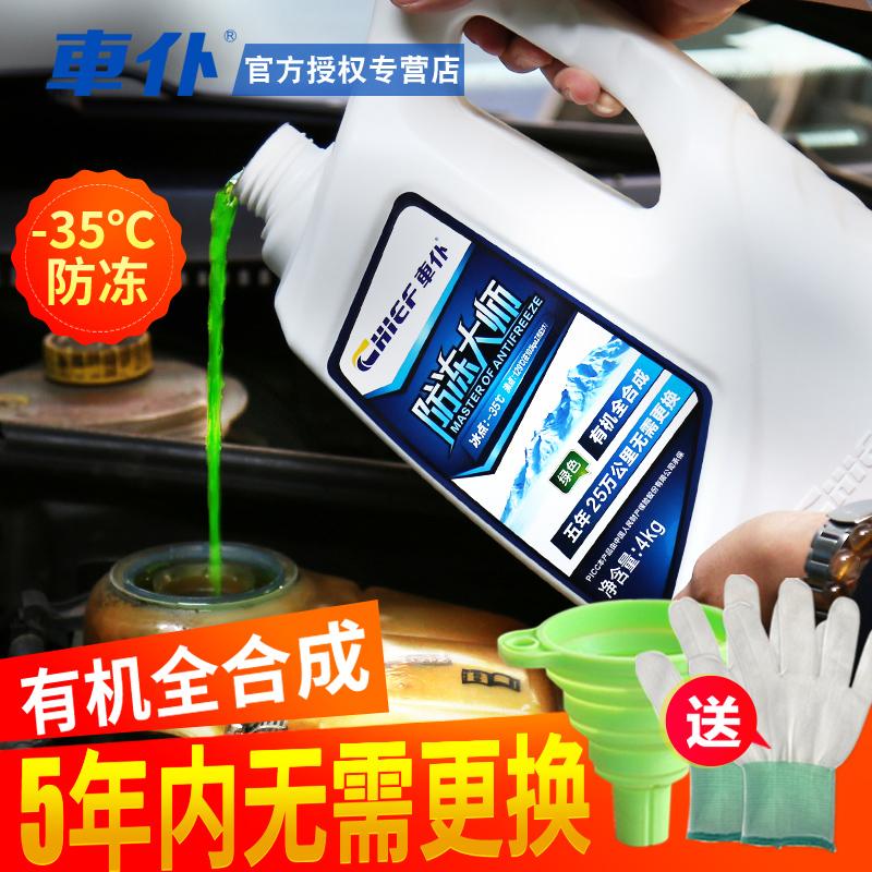 车仆汽车冷却红色绿色通用型长效大桶四季2kg4kg冷冻水箱宝防冻液
