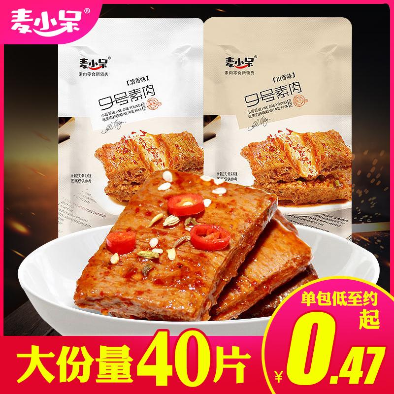 麦小呆素肉9号手撕素肉豆干素牛肉牛排麻辣条儿时休闲零食小吃