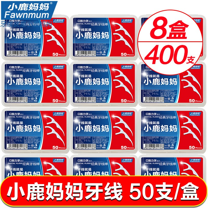 Deer mother care floss safety dental floss cleaning care ultra-fine ARCH Family toothpick 8 boxes 400.