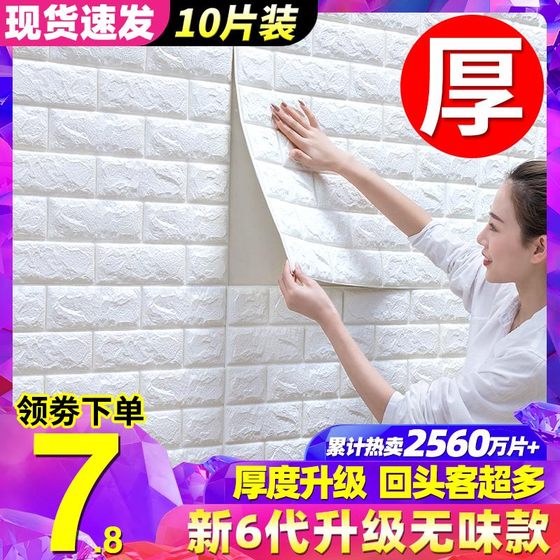 墙纸自粘3d立体墙贴卧室温馨装饰背景墙面壁纸泡沫砖防水防潮贴纸