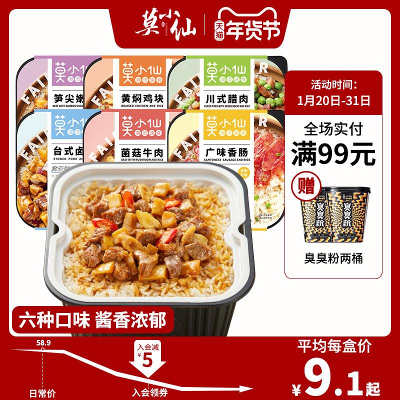 莫小仙网红自热煲仔饭自热米饭学生宿舍懒人方便速食米饭一整箱